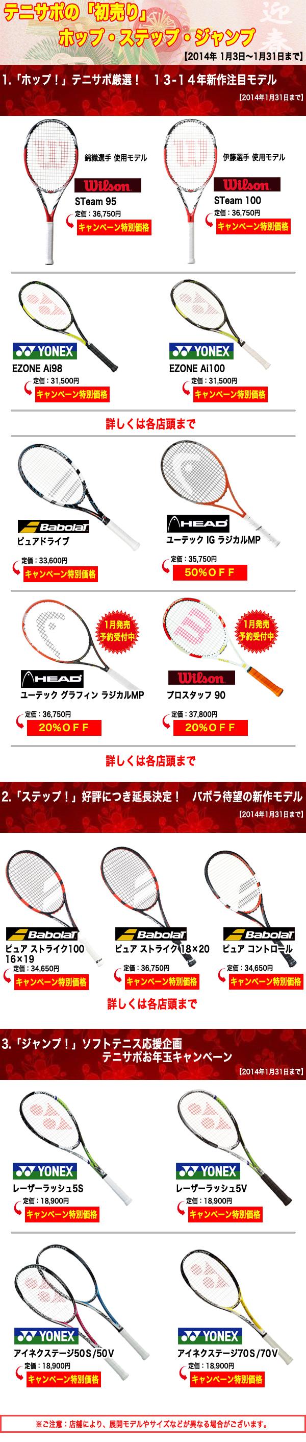 テニサポ『初売り』ホップ・ステップ・ジャンプ【2014年1月末まで】