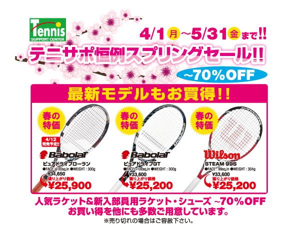 【最大70%OFF】スプリングセール 5月31日まで!