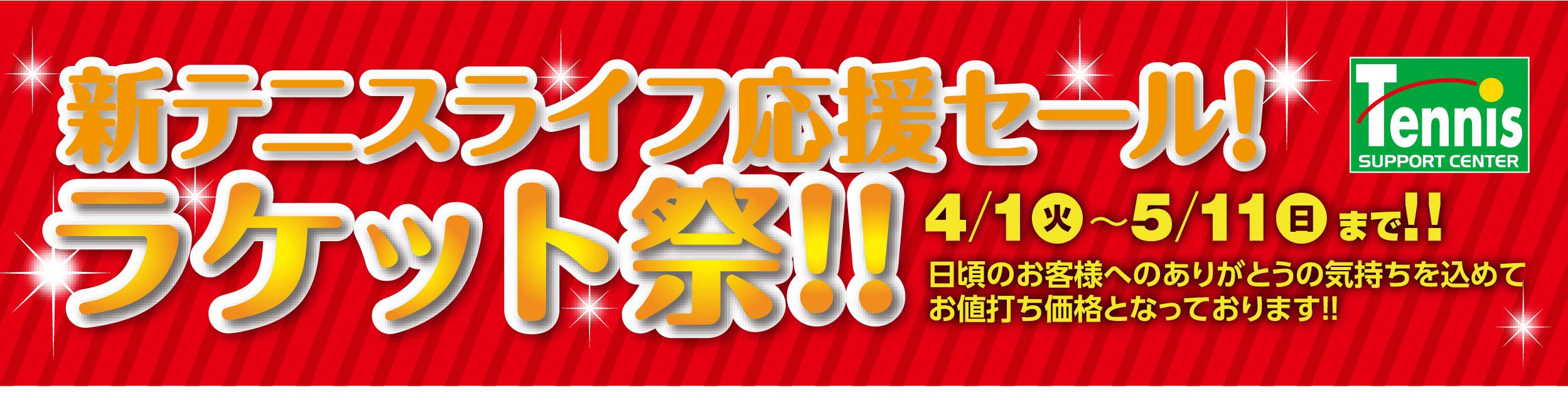 新テニスライフ応援セール!ラケット祭!!【4/1~5/11まで】