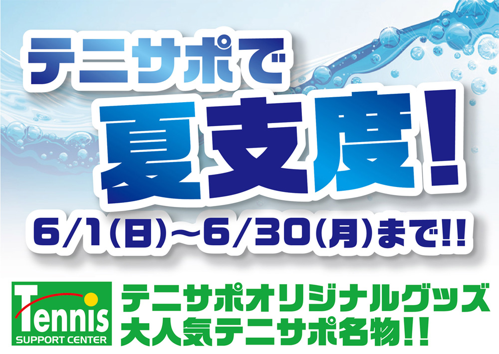 【キャンペーン】テニサポで夏支度! 6/1(日)~6/30(月)まで
