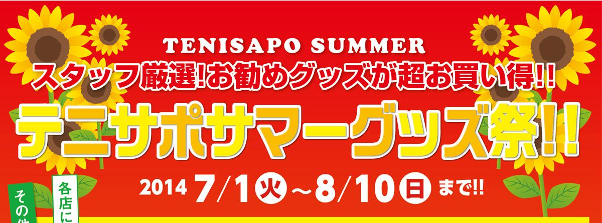 【キャンペーン】テニサポ サマーグッズ祭! 7/1(火)~7/31(木)まで