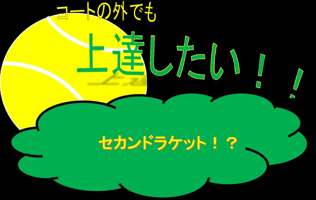 【コートの外でも上達したい!!33】セカンドラケット!?