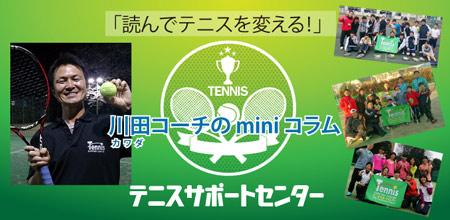 読んでテニスを変える11