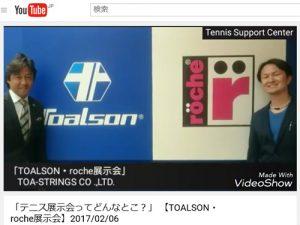 「テニスメーカー展示会ってどんなとこ?」 【動画】『TOALSON・roche』