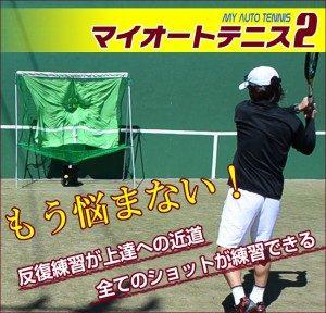 もう悩まない!『マイオートテニス2』