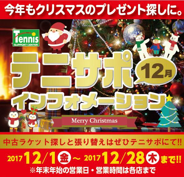 今年のクリスマスのプレゼント探しに-12月インフォ【2017/12/1-12/28まで】