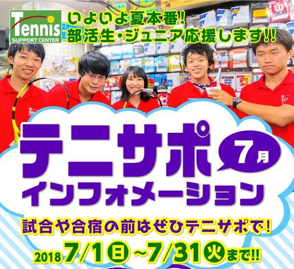 部活生・ジュニア応援します!-7月インフォ【2018/7/1-7/31まで】