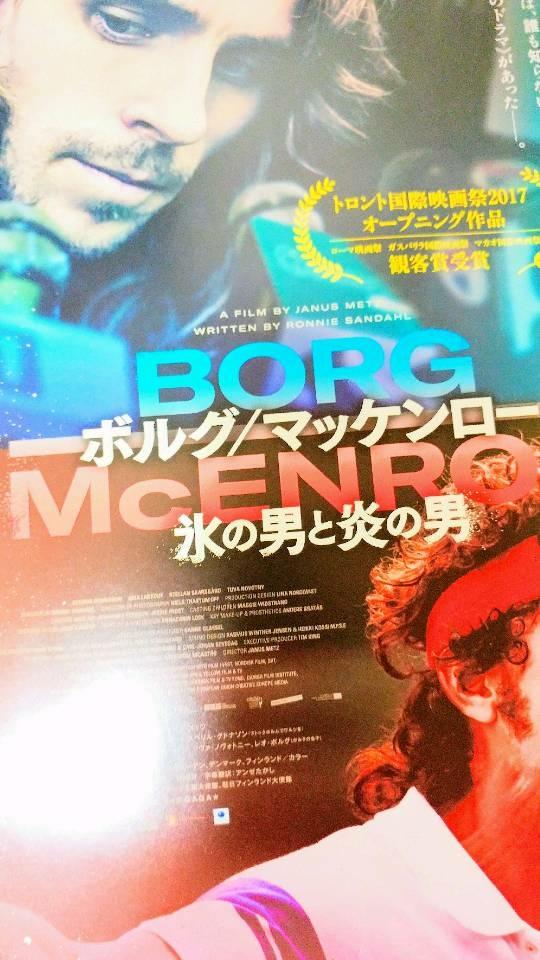 【8月末に公開!】ボルグ選手とマッケンロー選手の映画