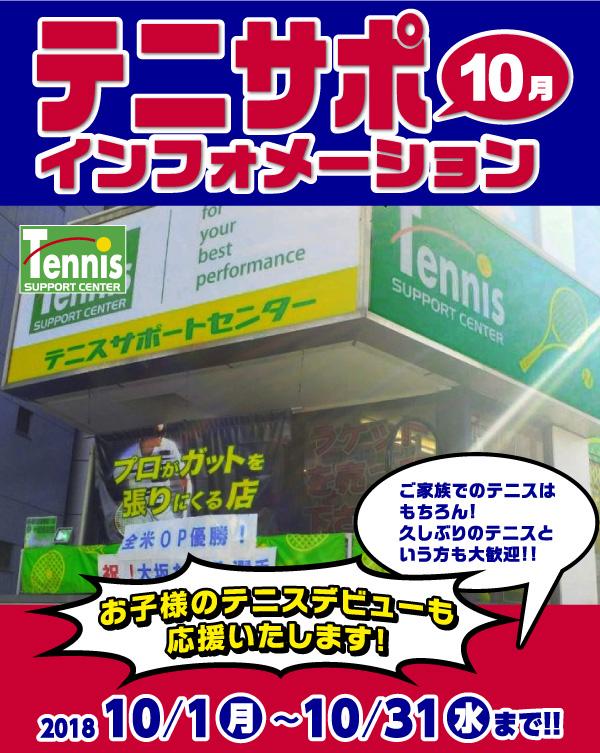 お子様のテニスデビューも応援します!-10月インフォ【2018/10/1-10/31まで】