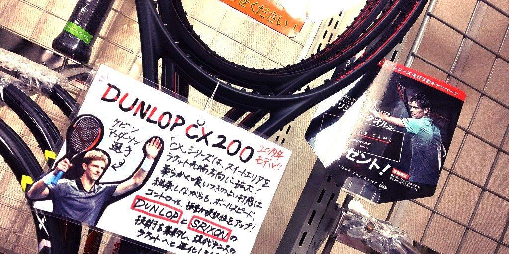 【ご予約承ります!】『DUNLOP CX』シリーズ