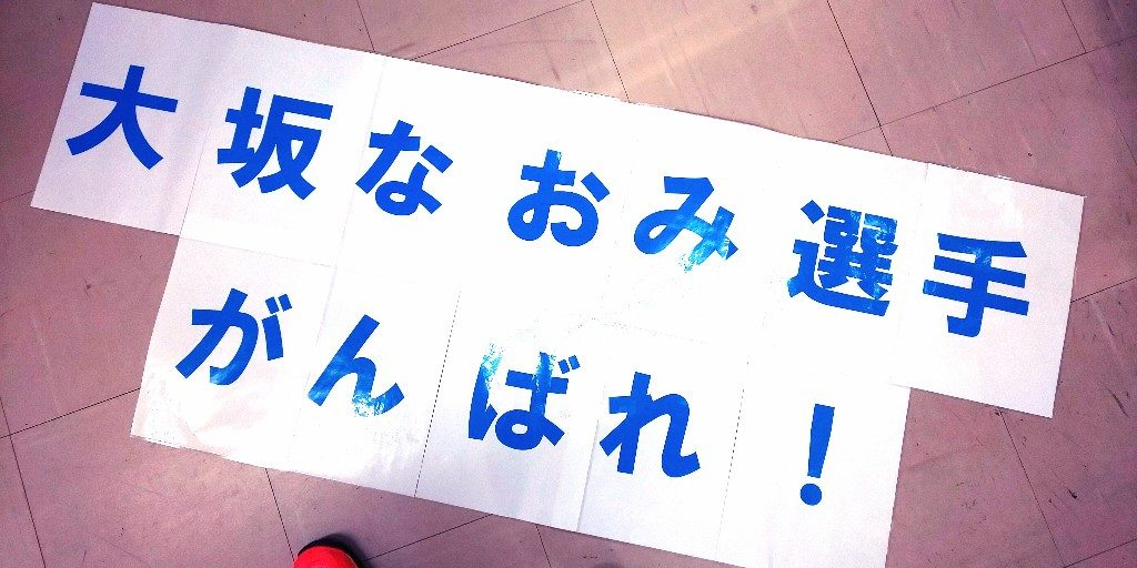 【突き進め!!】大坂選手が全豪OP決勝進出です!!!
