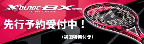 【取り扱い決定!】新作『X-BLADE BX』シリーズ!!!