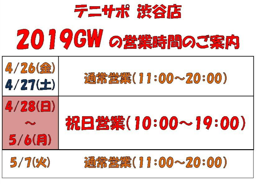 【お知らせです!】渋谷店、GW期間の営業時間につきまして!!