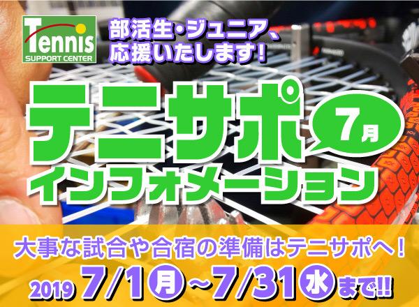 大事な試合や合宿の準備はテニサポへ!-7月インフォ【2019/7/1-7/31まで】