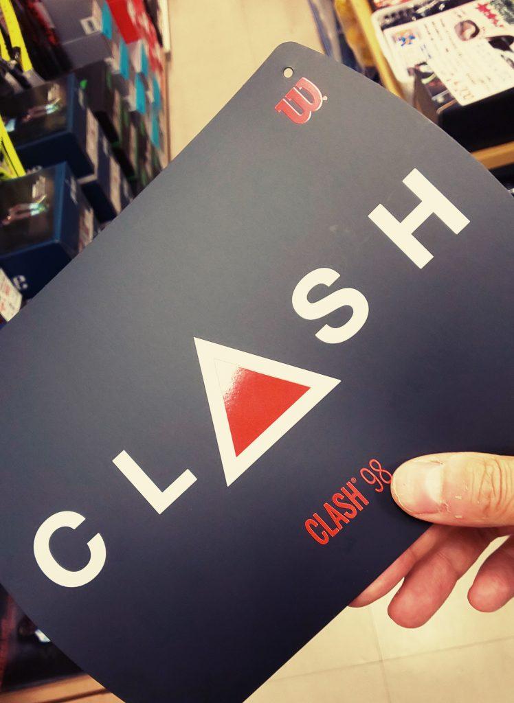 【#中古ラケット探してます】『CLASH』シリーズ大募集です!