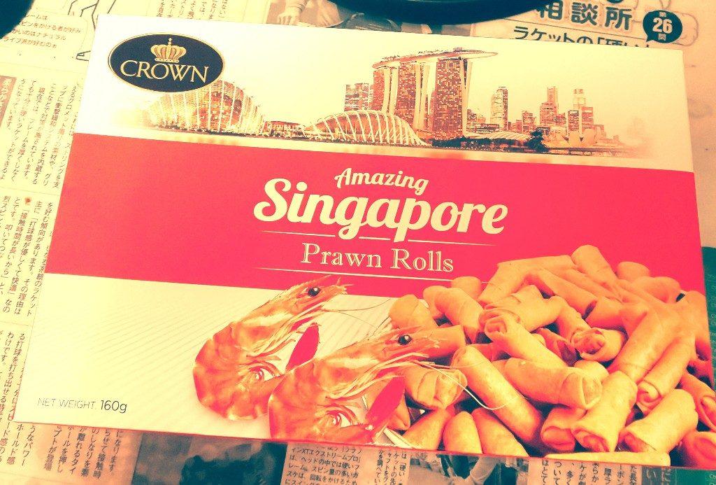 【ごちそうさまです!】シンガポールのおみやげ頂きました!