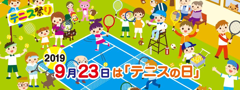 【本日は!?】9月23日は『テニスの日』!
