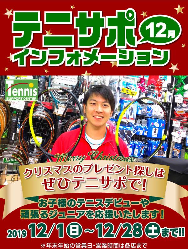 クリスマスのプレゼント探しは、ぜひテニサポで!-12月インフォ【2019/12/1-12/28まで】