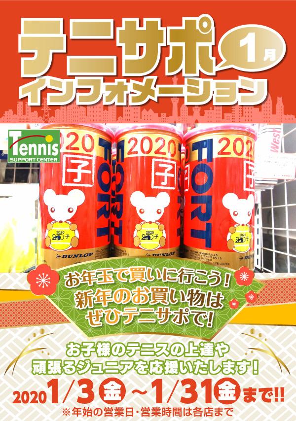 新年のお買い物は、ぜひテニサポで!-1月インフォ【2020/1/3-1/31まで】