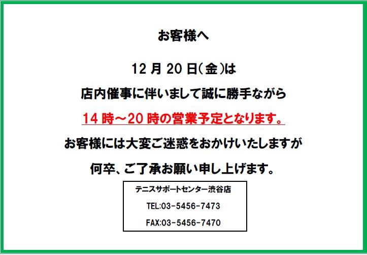【お知らせ】12月20日の営業時間につきまして