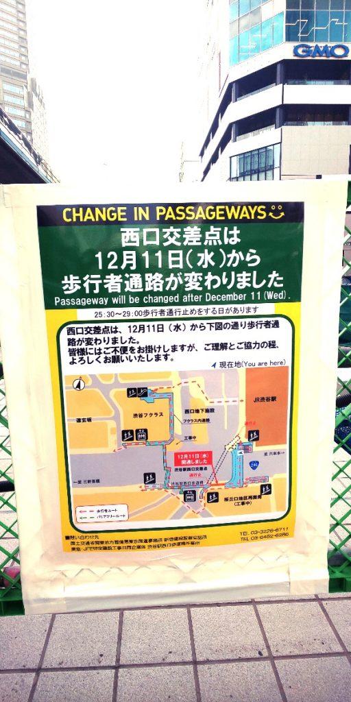 【お知らせ】当店周辺の渋谷駅前歩道橋につきまして