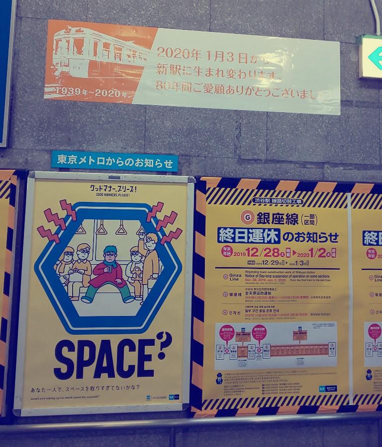【さよなら!】銀座線の渋谷駅がついに…