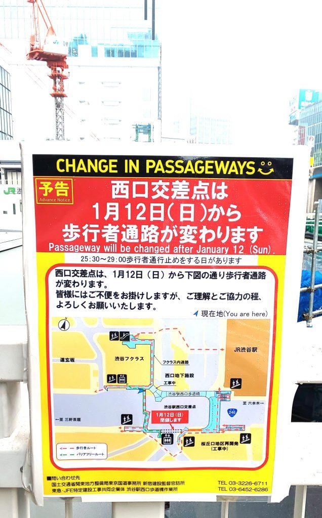 【お知らせ】歩道橋の通行が一部変更に