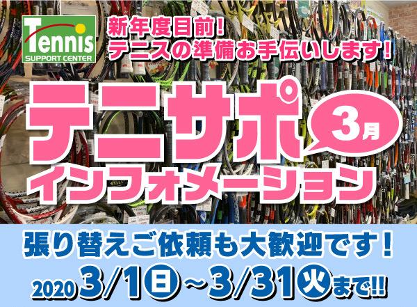 新年度目前!テニスの準備お手伝いします!-3月インフォ【2020/3/1-3/31まで】