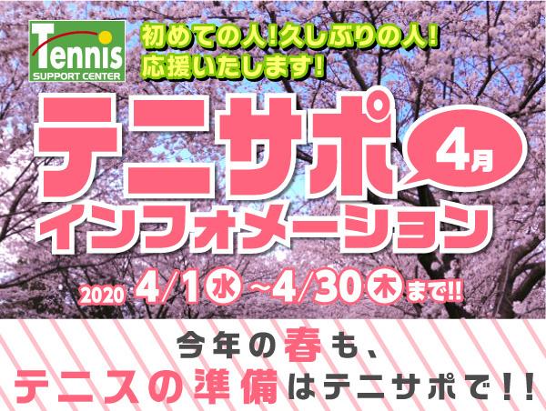 今年の春もテニスの準備はテニサポで!!!-4月インフォ【2020/4/1-4/30まで】