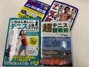 【自宅で上達♫】本でレベルアップ!