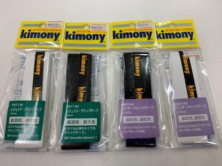 【グリップテープ】キモニーのおすすめグリップテープ!!