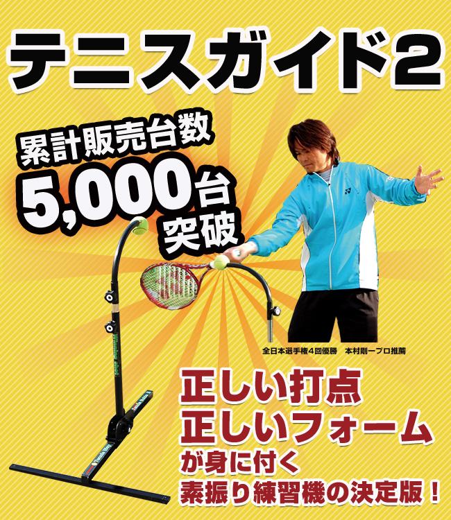 自宅で素振り練習を効果的に!「テニスガイド2」