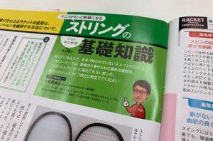 テニス雑誌「スマッシュ」に連載中です!