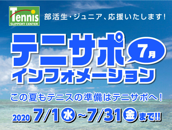 この夏もテニスの準備はテニサポで!!!-7月インフォ【2020/7/1-7/31まで】