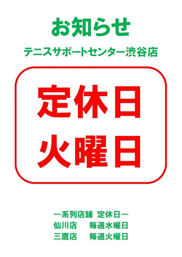 渋谷店、定休日のお知らせ