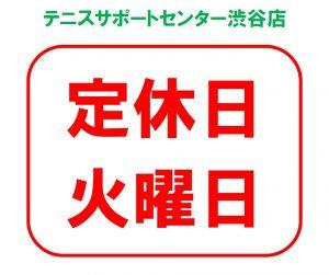 定休日のお知らせ(渋谷店)