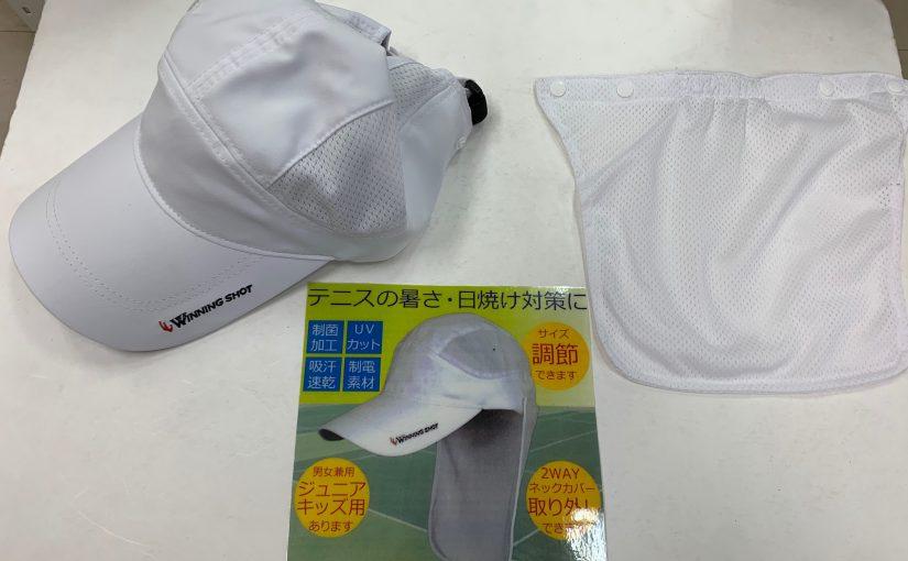 【対策】真夏のテニスには欠かせない帽子!