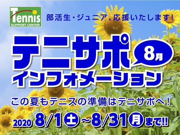 この夏もテニスの準備はテニサポで!!!-8月インフォ【2020/8/1-8/31まで】