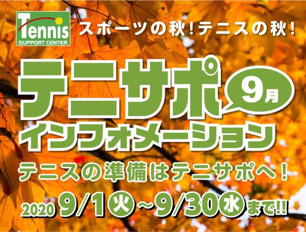 スポーツの秋!テニスの秋!テニスの準備はテニサポで!-9月インフォ【2020/9/1-9/30まで】