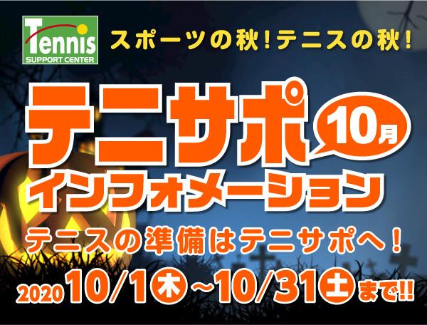 スポーツの秋!テニスの秋!テニスの準備はテニサポで!-10月インフォ【2020/10/1-10/31まで】
