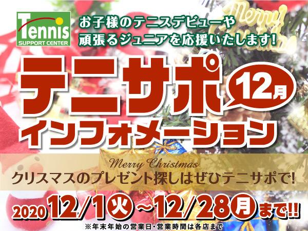 クリスマスのプレゼント探しは、ぜひテニサポへ!-12月インフォ【2020/12/1-12/28まで】