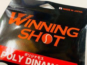WINING SHOT!新ロゴ&パッケージ