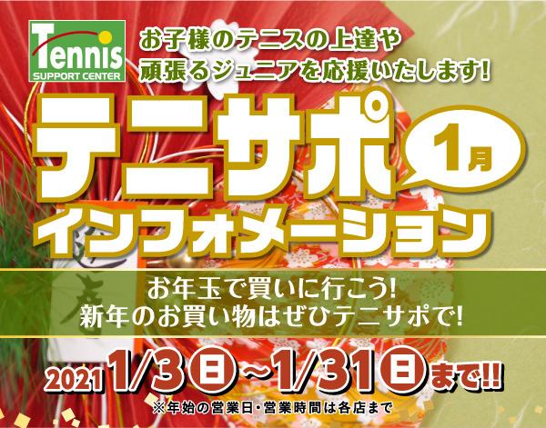 お子様のテニスの上達や頑張るジュニアを応援します!-1月インフォ【2021/1/3-1/31まで】