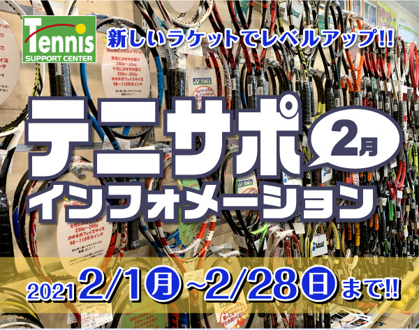 新しいラケットでレベルアップ!-2月インフォ【2021/2/1-2/28まで】