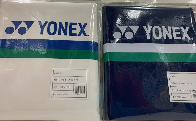 【YONEX】NEWラケットケース発売中!