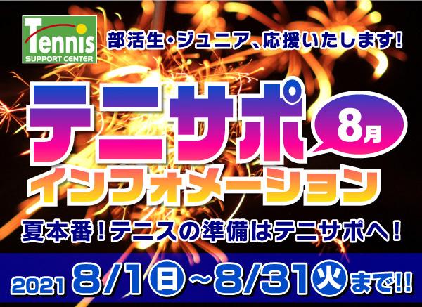 夏本番!テニスの準備はテニサポへ!8月インフォ【2021/8/1-8/31まで】