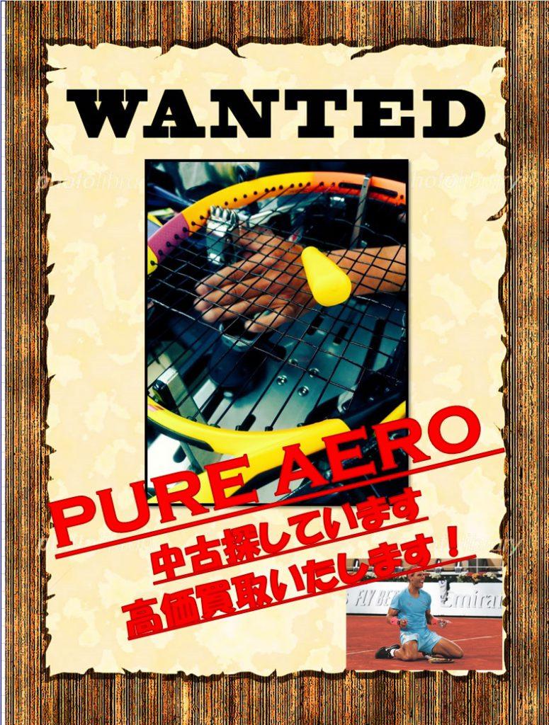 【#中古探してます】PURE AERO 最新シリーズ