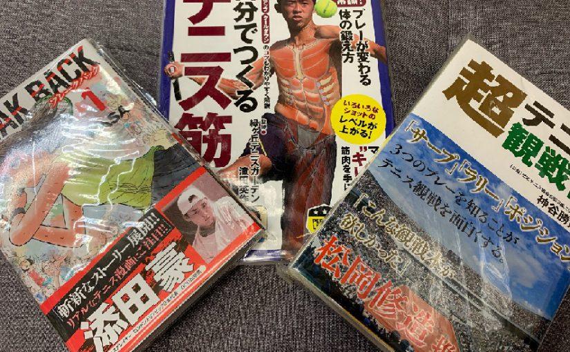 雨の日は家で読書!!