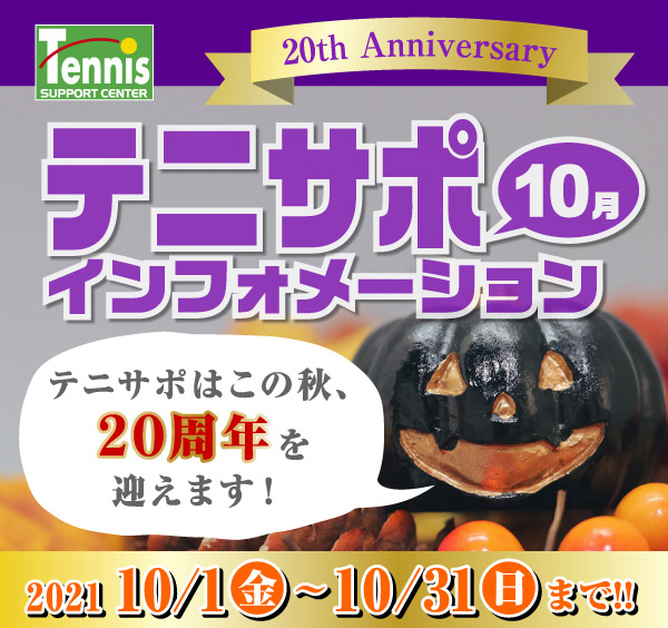 テニサポはこの秋、20周年を迎えます!10月インフォ【2021/10/1-10/31まで】